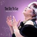 楽天ぐるぐる王国FS 楽天市場店中西雅世 / TOO SHY TO SAY…Masayo's Style [CD]