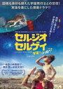 セルジオ&セルゲイ 宇宙からハロー! [DVD]