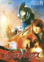 [送料無料] ウルトラマンネクサス Volume 8 [DVD]