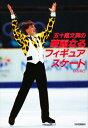 五十嵐文男の華麗なるフィギュアスケート