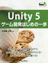 Unity 5ゲーム開発はじめの一歩 実際にゲームを開発しながら、Unity 5の基本操作と機能がわかる!簡単なスクリプトも書ける!