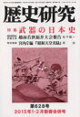 歴史研究 第628号(2015年1・2月新春合併号)