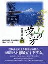 (2)山と高原地図 26雲取山・両神山