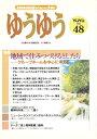 ゆうゆう 精神保健ジャーナル 48