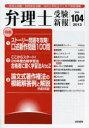 弁理士受験新報 弁理士試験・知財検定試験・法科大学院生のための情報満載 Vol.104(2013)