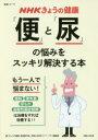 「便」と「尿」の悩みをスッキリ解決する本 便秘 便失禁 尿もれ 過敏性腸症候群