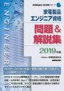家電製品エンジニア資格問題&解説集 2019年版