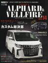 ショッピングアルファード トヨタアルファード&ヴェルファイア STYLE RV 14