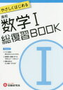 やさしくはじめる高校数学1総復習BOOK
