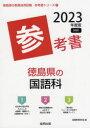 '23 徳島県の国語科参考書