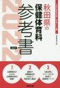 '22 秋田県の保健体育科参考書