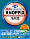 理系PC初心者のためのKNOPPIX活用法 WindowsからLinuxへの超入門
