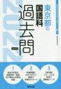 '22 東京都の国語科過去問