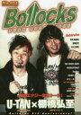 Bollocks PUNK ROCK ISSUE No.024