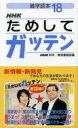 NHKためしてガッテン 18