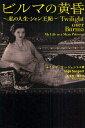 ビルマの黄昏 私の人生・シャン王妃