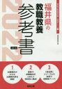 '22 福井県の教職教養参考書