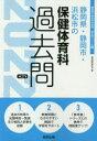 '22 静岡県・静岡市・浜松 保健体育科