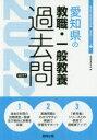 '22 愛知県の教職・一般教養過去問