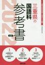 '22 三重県の国語科参考書