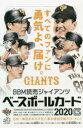 BBM '20 読売ジャイアンツ BOX