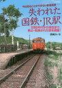 失われた国鉄・JR駅今は見ることができない鉄道風景-1980年代から現在まで、廃止・転換された駅を網羅!