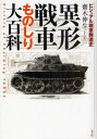 異形戦車ものしり大百科 ビジュアル戦車発達史 History of Charming TANKS 新装版