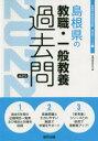 '22 島根県の教職・一般教養過去問