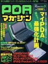 PDAマガジン 3