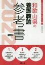 '22 和歌山県の養護教諭参考書