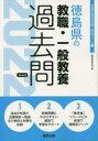 '22 徳島県の教職・一般教養過去問