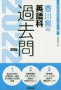 '22 香川県の英語科過去問