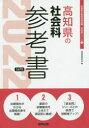 '22 高知県の社会科参考書