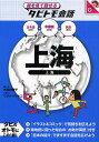 上海 中国語(普通語・上海語)+日本語英語