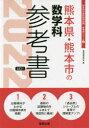 '22 熊本県・熊本市の数学科参考書