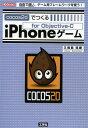 cocos2dでつくるiPhoneゲーム for Objective‐C 自由で速い、ゲーム用フレームワークを使う!