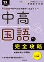 中高国語の完全攻略 '22年度