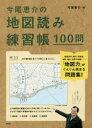 今尾恵介の地図読み練習帳100問