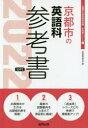 '22 京都市の英語科参考書