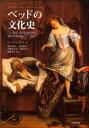 ベッドの文化史 寝室・寝具の歴史から眠れぬ夜の過ごしかたまで