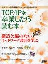 TCP/IPを卒業したら読む本