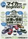 マイカーfor Beginners 10年後も後悔しない!新車&中古車の選び方・買い方が全部わかる本