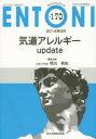 ENTONI Monthly Book No.170(2014年8月)