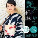 【浴衣 レディース】 3点 セット 女性...
