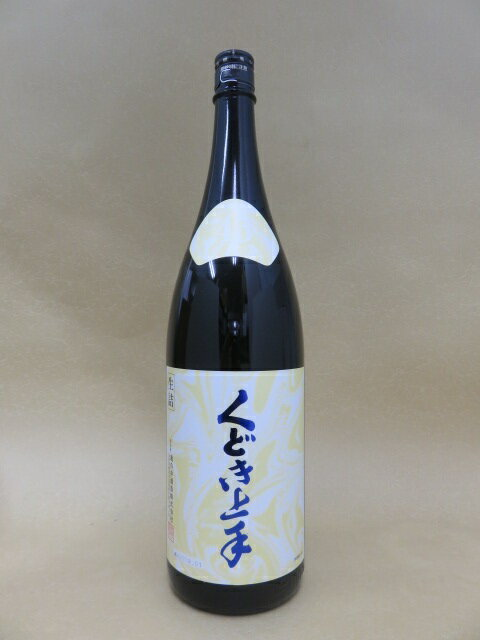 くどき上手 純米大吟醸 Luxury 〜生意気な大人味〜 生詰 1800ml【亀の井酒造】【山形県】