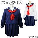 セーラー服 長袖 3L/5Lサイズ 大きいサイズ ネイビー/ホワイト コスプレ衣装 04000358 学生服 ハロウィン 制服