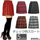 プリーツスカート チェック柄 3Lサイズ 大きいサイズ カラー5色 制服コスプレ 04000388 【ゆうパケット対応】