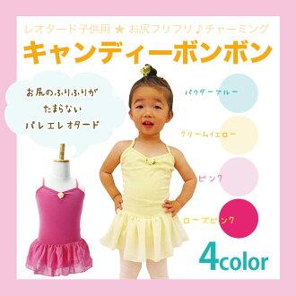 """Leotard for kids ★ ass Furi ♪ Ballet Leotards, the charming """"Bon Bon candy"""":"""