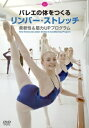 バレエ DVD 「リンバー・ストレッチ」 柔軟性&筋力UPプログラム(DM便送料無料)*
