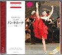 バレエ CD【DM便送料無料】ミンクス「ドン・キホーテ」全幕 マリインスキー・バレエ 2枚組